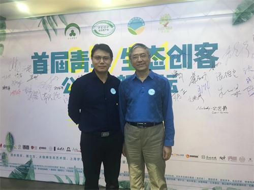 """高娱传媒受邀出席首届""""首届青年生态创客公益创新论坛"""""""